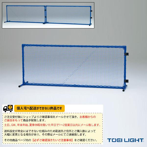 【オールスポーツ 設備・備品 TOEI(トーエイ)】[送料別途]マルチ球技スクリーン80連結(B-2463)