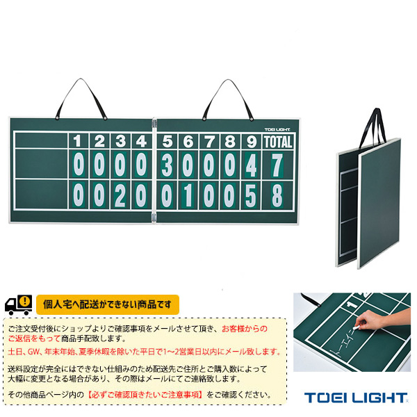 【野球 設備・備品 TOEI(トーエイ)】 [送料別途]ハンディー野球得点板(B-2467)
