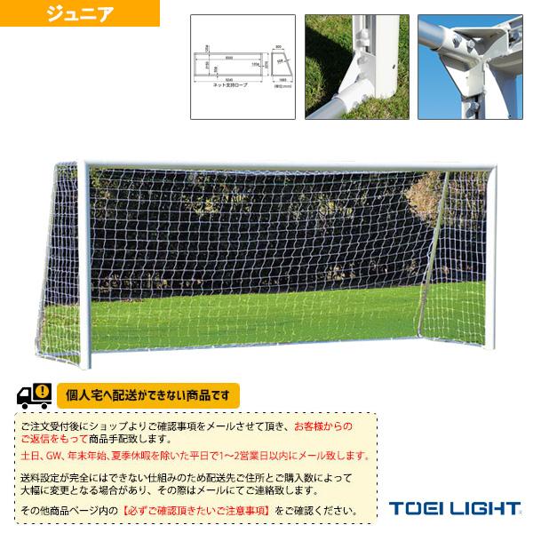 【サッカー 設備・備品 TOEI(トーエイ)】 [送料別途]ジュニアアルミサッカーゴール120/2台1組(B-2475)