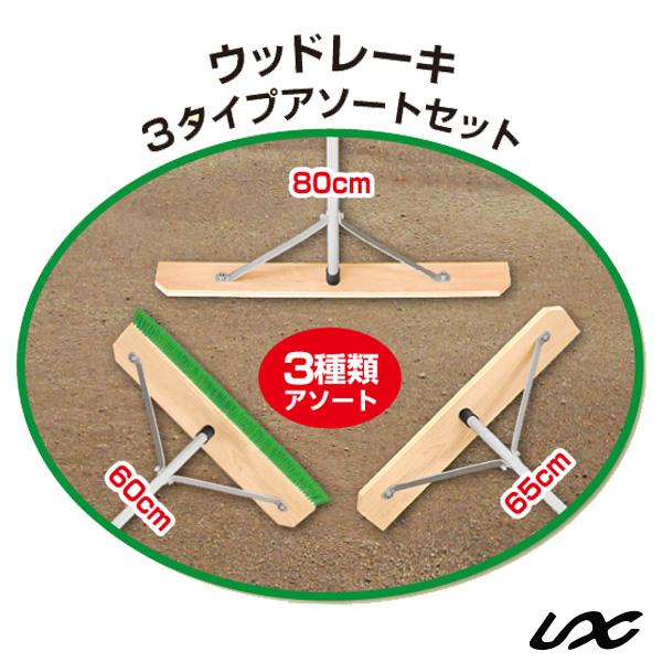 【野球 グランド用品 ユニックス】ウッドレーキ3サイズアソートセット(BX78-84)