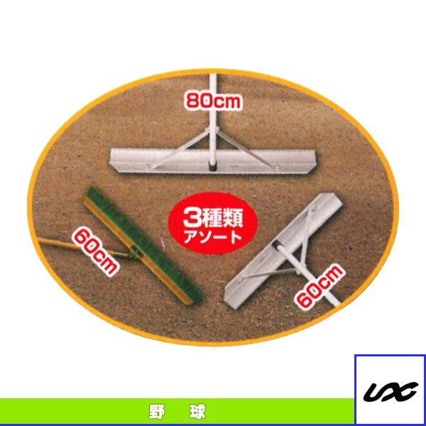 【野球 グランド用品 ユニックス】アルミトンボ&e-ワイパー アソート3点セット(BX78-89)