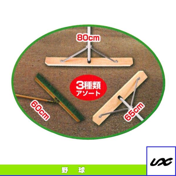 【野球 グランド用品 ユニックス】木製トンボ&e-ワイパー アソート3点セット(BX78-90)