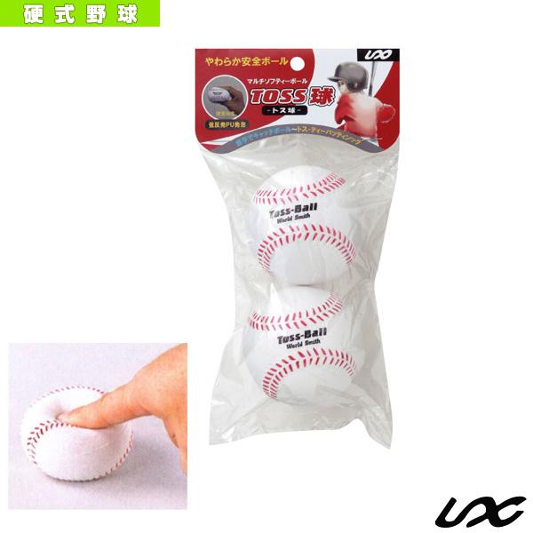 【野球 ボール ユニックス】 TOSS-球/硬式/60球入(BX82-71)