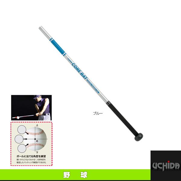 【野球 トレーニング用品 内田販売システム】NEWコアバット/75cm/1000g平均/トスバッティング練習用(NCB-75)