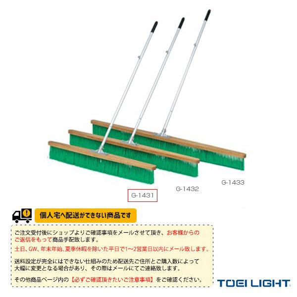保証 テニス コート用品 TOEI トーエイ セール 特集 送料別途 G-1431 コートブラシオーバルN120