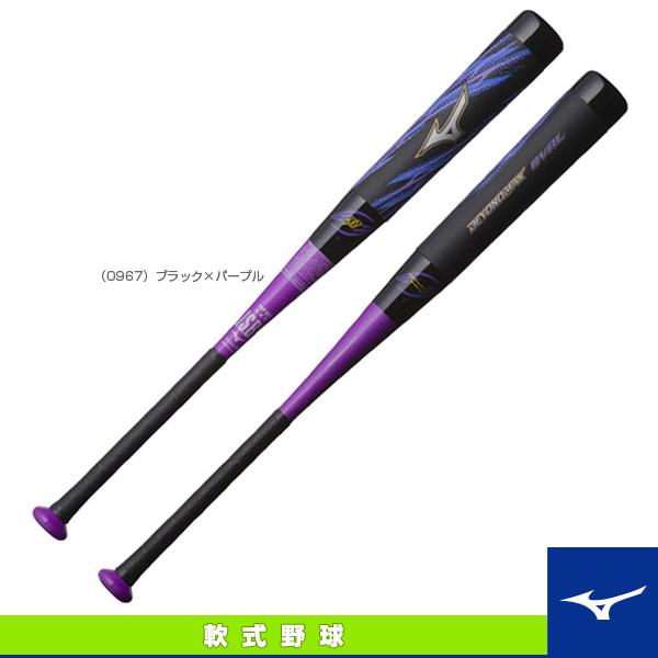 【軟式野球 バット ミズノ】ビヨンドマックス オーバル/84cm/平均690g/軟式用FRP製バット(1CJBR13784)
