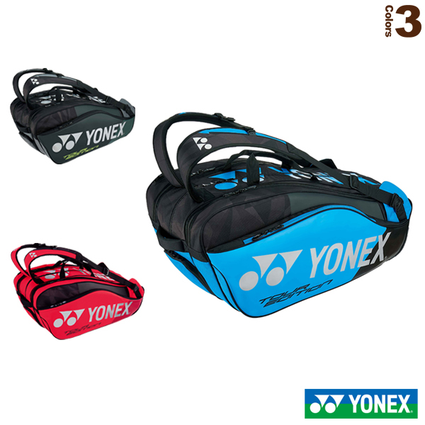 【テニス バッグ ヨネックス】ラケットバッグ9/リュック付/ラケット9本収納可(BAG1802N)