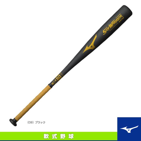 【軟式野球 バット ミズノ】SKYWARRIOR/スカイウォーリア/84cm/平均570g/軟式用金属製バット(1CJMR13084)