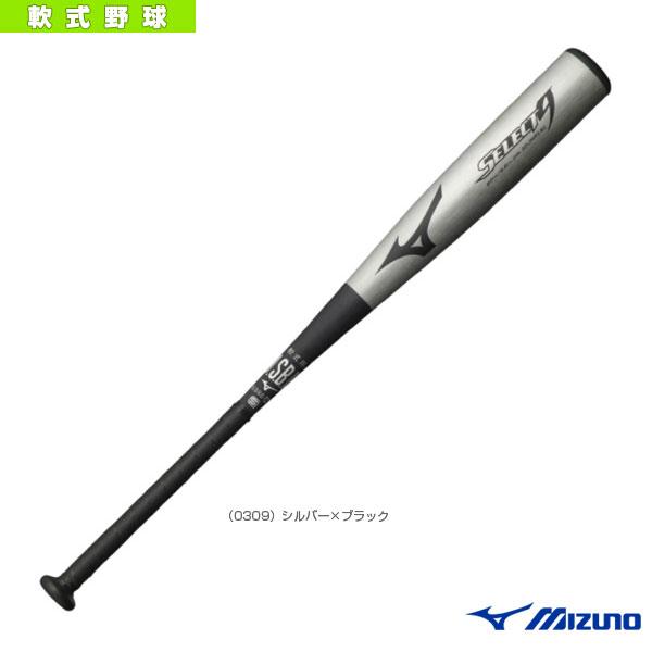 【軟式野球 バット ミズノ】SELECT9/セレクトナイン/82cm/平均640g/軟式用金属製バット(1CJMR13182)