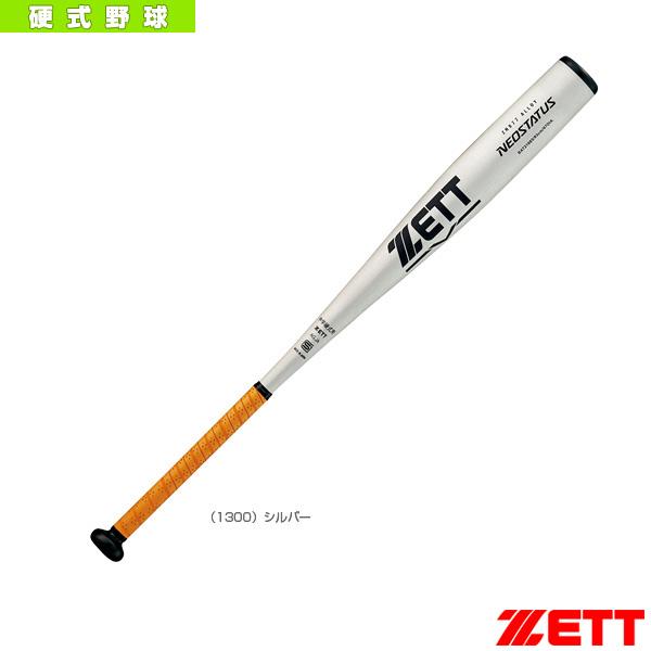 【野球 バット ゼット】ネオステイタス/中学硬式金属製バット(BAT21883/BAT21884)