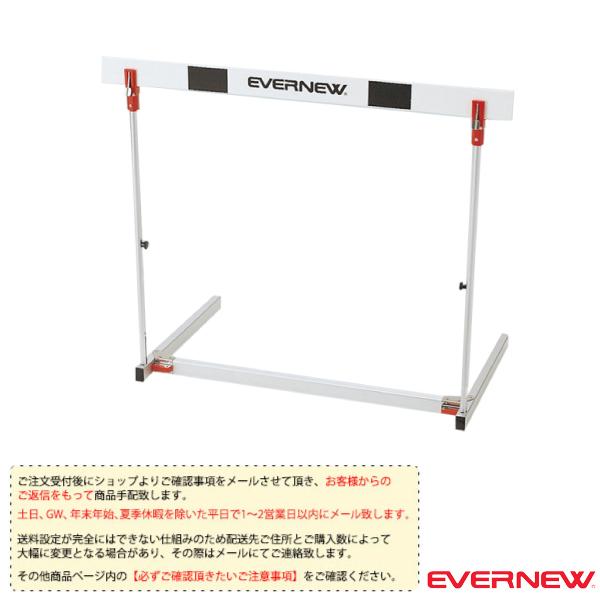 【陸上 設備・備品 エバニュー】 [送料別途]携帯ハードル 2/2台入(EGA150)