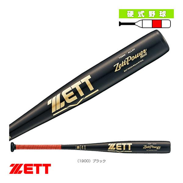 【野球 バット ゼット】 ZETTPOWER 2ND/ゼットパワー2nd/硬式金属製バット(BAT1853A/BAT1854A)
