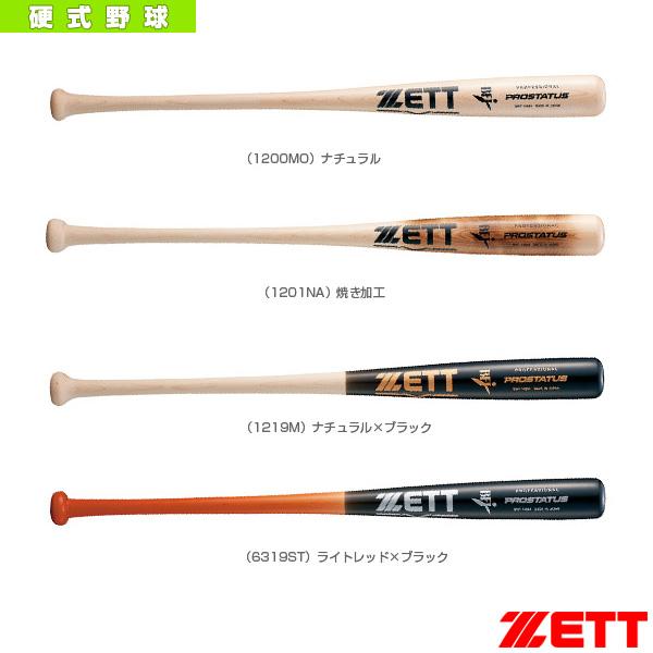 【野球 バット ゼット】 PROSTATUS/プロステイタス/硬式木製バット(BWT14884)