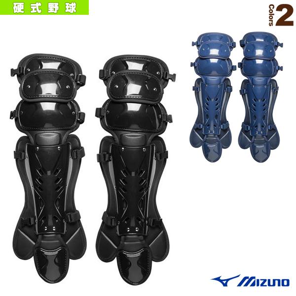 【野球 プロテクター ミズノ】 硬式用レガーズ/キャッチャー用防具(1DJLH120)