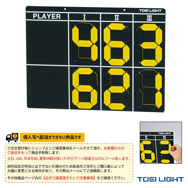 【テニス コート用品 TOEI(トーエイ)】 [送料別途]テニススコアボード3(B-3977)