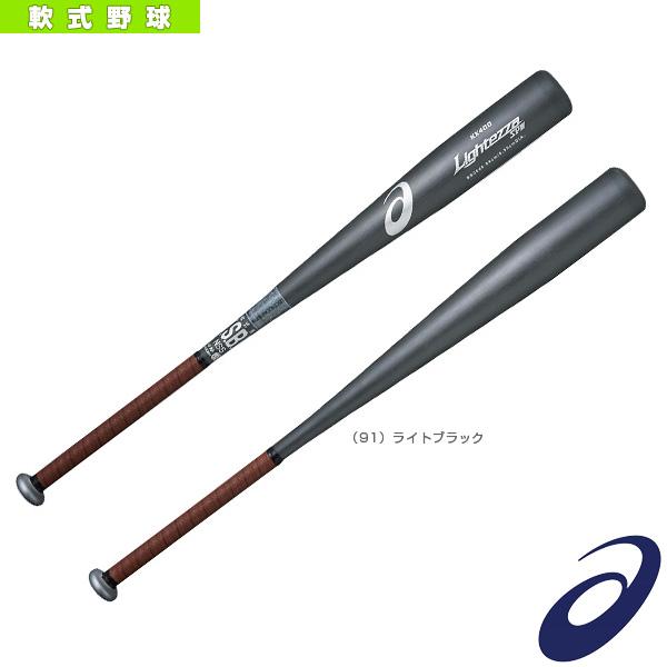 【軟式野球 バット アシックス】LIGHTEZZA SPW/ライテッザ SPW/軟式用金属製バット(BB3046)