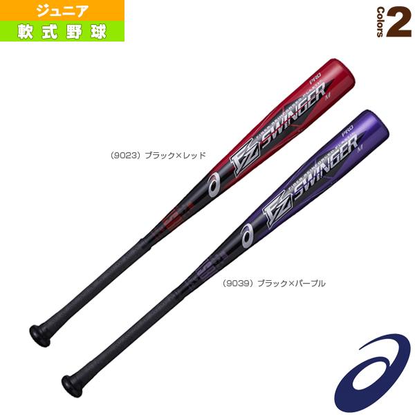 【軟式野球 バット アシックス】 EZ SWINGER PRO/イージースインガープロ/ジュニア軟式用FRP製バット(BB8532)