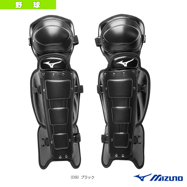 【野球 プロテクター ミズノ】審判用レガース/硬式・軟式・ソフトボール兼用(1DJLU110)