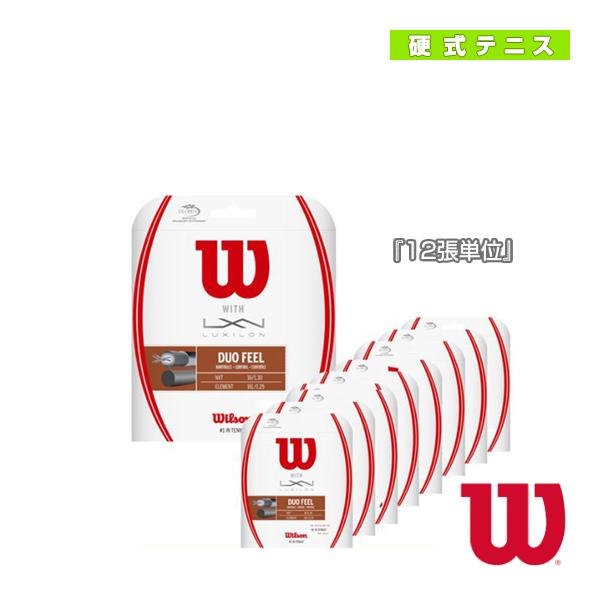 【テニス ストリング(単張) ウィルソン】 『12張単位』DUO FEEL/デュオ フィール(WRZ949730)ガットハイブリッド