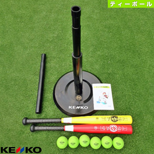 【ティーボール グランド用品 ケンコー】ケンコーティーボール 9インチセットBK(KTS9-BK)