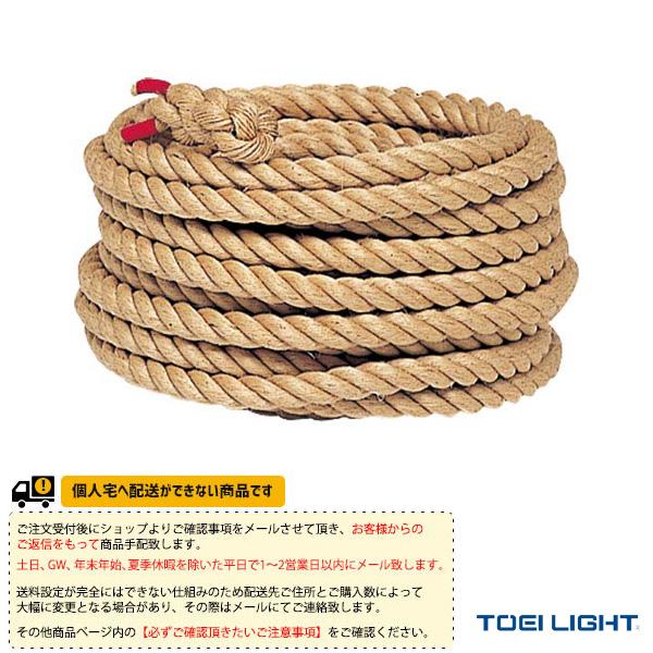 【運動会用品 設備・備品 TOEI(トーエイ)】[送料別途]綱引きロープ50-50M/高校・一般用(B-2008)