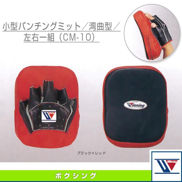 【ボクシング 設備・備品 ウイニング】小型パンチングミット/湾曲型/左右一組(CM-10)