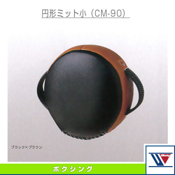 【ボクシング 設備・備品 ウイニング】円形ミット小(CM-90)