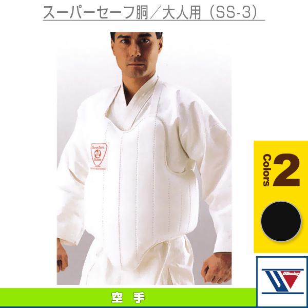 【ボクシング 設備・備品 ウイニング】スーパーセーフ胴/大人用(SS-3)