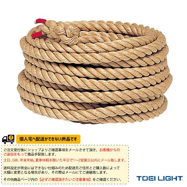 【運動会用品 設備・備品 TOEI(トーエイ)】 [送料別途]綱引きロープ45-50M/高校・一般用(B-2007)