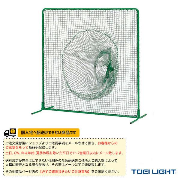 【野球 グランド用品 TOEI】[送料別途]ティーバッティングネットST(B-3638)