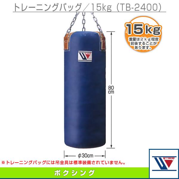 【ボクシング 設備・備品 ウイニング】[送料別途]トレーニングバッグ/15kg(TB-2400)