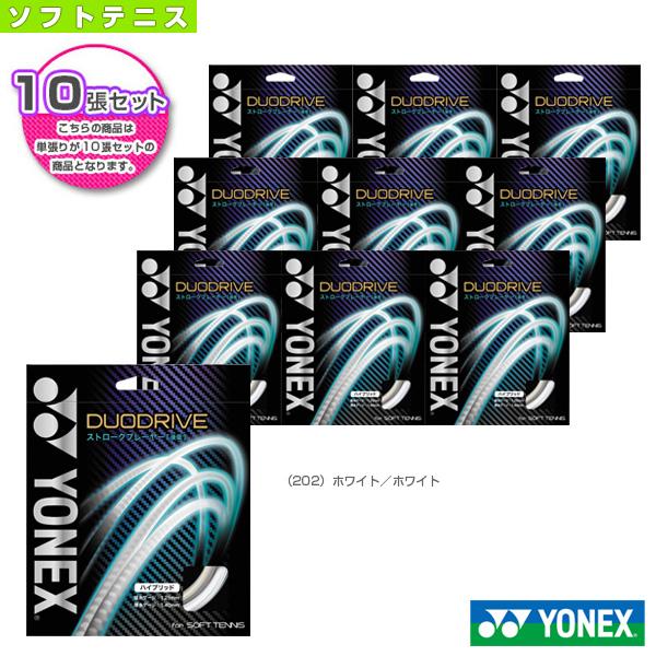 【ソフトテニス ストリング(単張) ヨネックス】 『10張単位』デュオドライブ/DUO DRIVE(SGDD)後衛ガットソフトテニスガット
