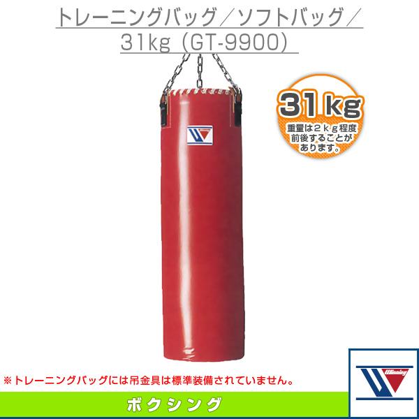 【ボクシング 設備・備品 ウイニング】 [送料別途]トレーニングバッグ/ソフトバッグ/31kg(GT-9900)