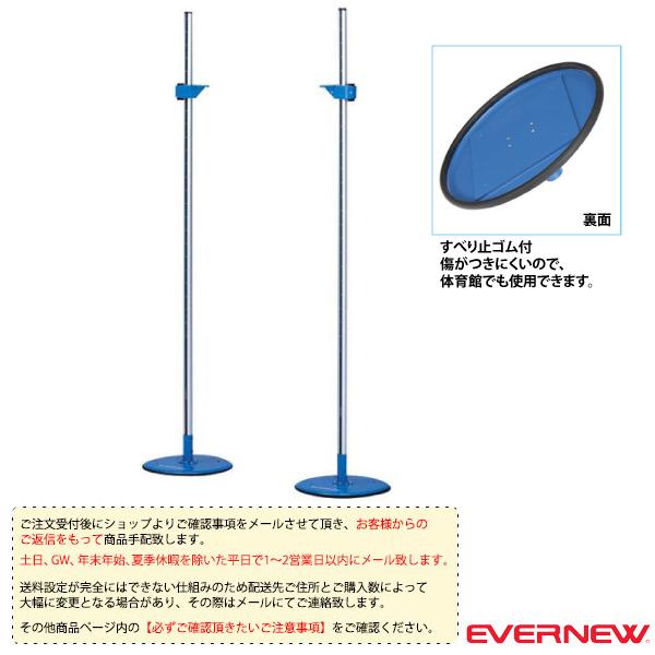 【陸上 設備・備品 エバニュー】[送料別途]走高跳スタンド 160SP-2(EGB164)