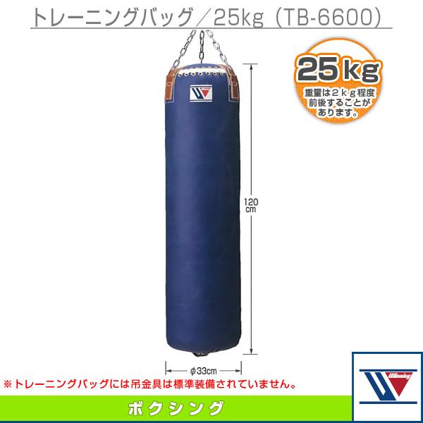 【ボクシング 設備・備品 ウイニング】[送料別途]トレーニングバッグ/25kg(TB-6600)