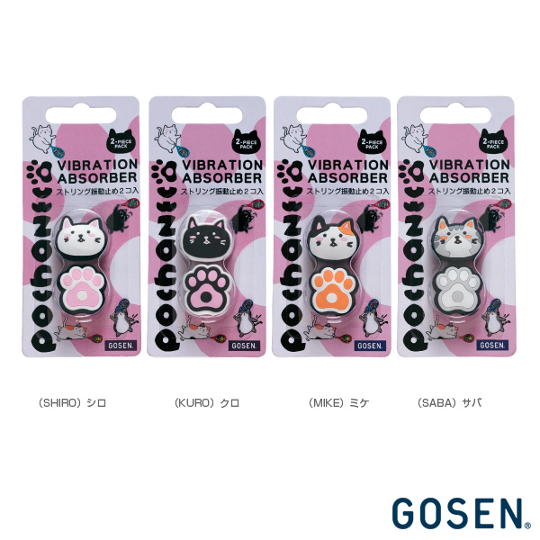 テニス 購入 アクセサリ 小物 ゴーセン pochaneco 振動止め 2個入 完売 ダンプナー ぽちゃ猫 NAC01