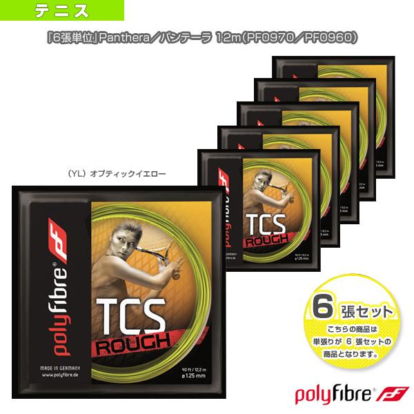 【テニス ストリング(単張) ポリファイバー】 『6張単位』TCS Rough/ティーシーエス ラフ/12.2m(PF1060YL/PF1070YL)(ポリエチレン)ガット