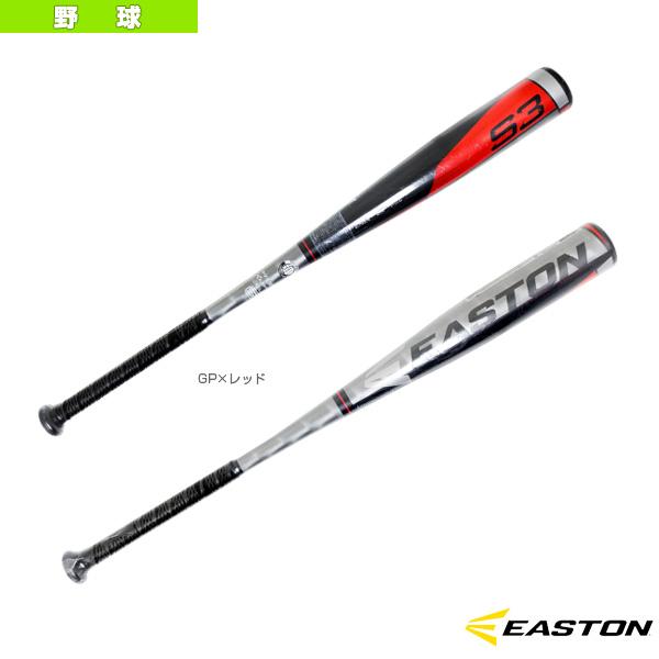【野球 バット イーストン】 EASTON S3/イーストン S3/ボーイズリーグ用金属製バット(BL17S3YB)