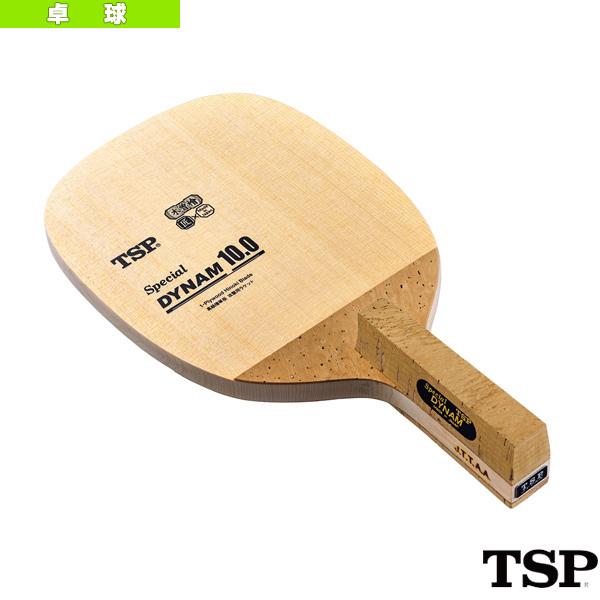 【卓球 ラケット TSP】スペシャルダイナム 10.0/Special DYNAM 10.0/角型/日本式ペン(028811)