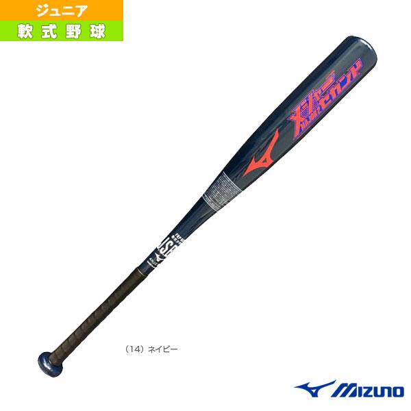 【軟式野球 バット ミズノ】キングヒッター/メジャーセカンドモデル/70cm/平均370g/少年軟式用FRP製バット(1CJFY00470)
