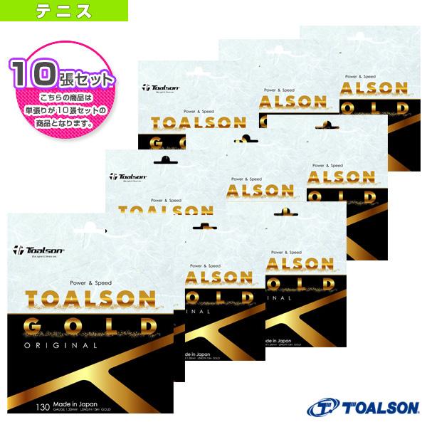 【テニス ストリング(単張) トアルソン】『10張単位』トアルソンゴールド130/オリジナル(7403080C)