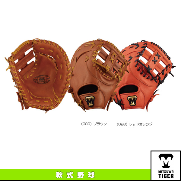 【野球 グローブ 美津和タイガー】 レボルタイガーシリーズ/軟式・一塁手用(RGT18M1B)