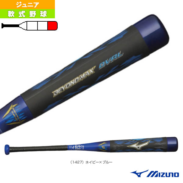 【軟式野球 バット ミズノ】ビヨンドマックス オーバル/78cm/平均580g/少年軟式用FRP製バット(1CJBY13578)