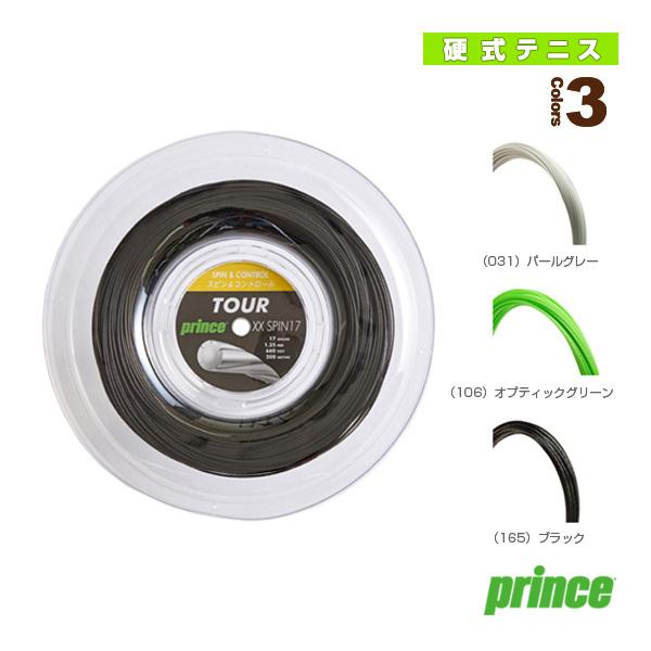 【テニス ストリング(ロール他) プリンス】 TOUR XX SPIN/ツアー XX スピン/200mロール(7JJ025/7JJ026)