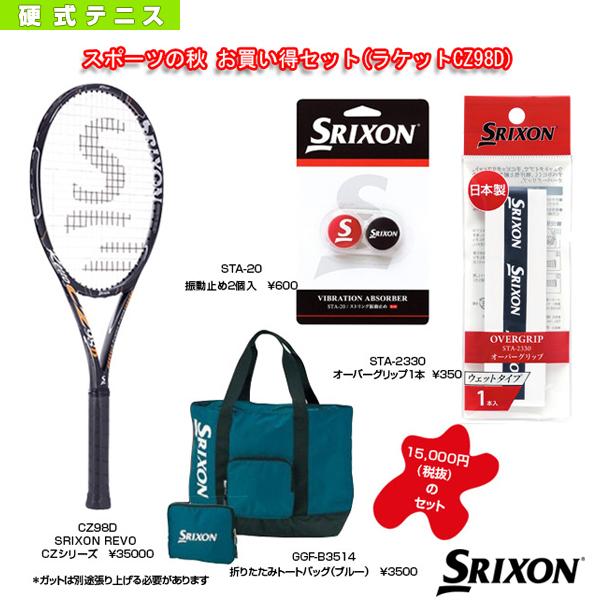 【テニス ラケット スリクソン】 スポーツの秋 お買い得セット/SRIXON REVO CZ98D+トートバッグ+オーバーグリップ+振動止め(SAC1801)硬式テニスラケット硬式ラケット