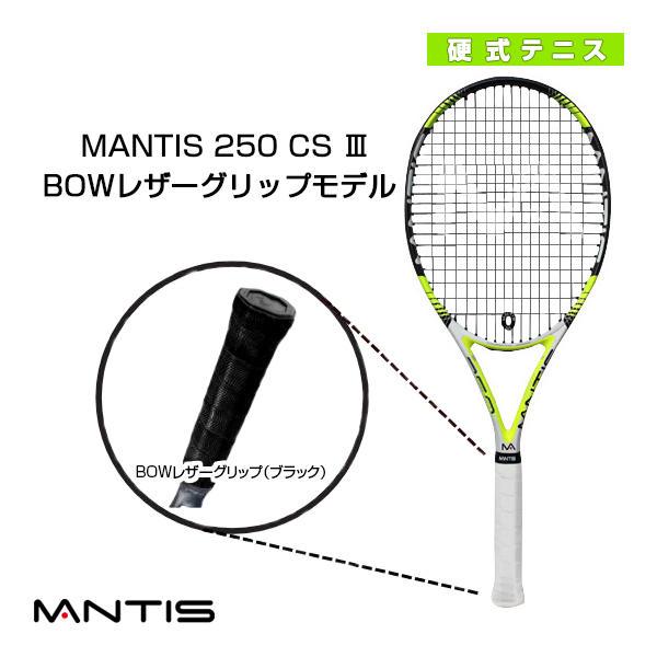 【テニス ラケット マンティス】 MANTIS 250 CS III/マンティス 250 CS スリー(MNT-250-3)