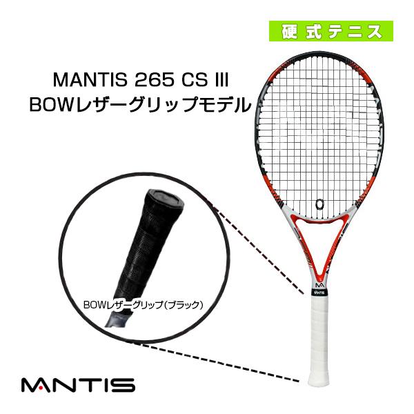 【テニス ラケット マンティス】MANTIS 265 CS III/マンティス 265 CS スリー(MNT-265-3)
