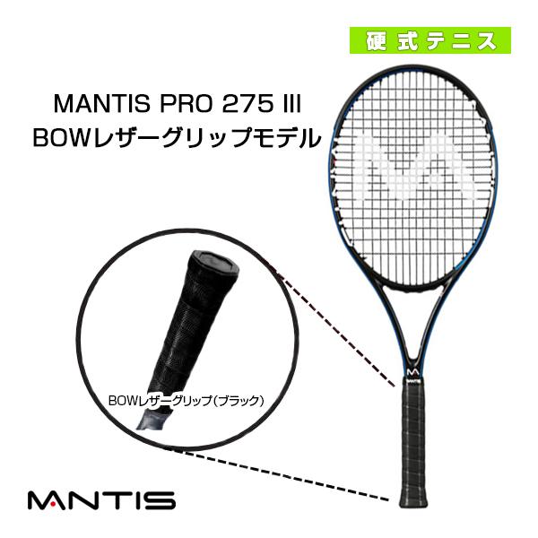 【テニス ラケット マンティス】MANTIS PRO 275 III/マンティス プロ 275 スリー(MNT-275-3)