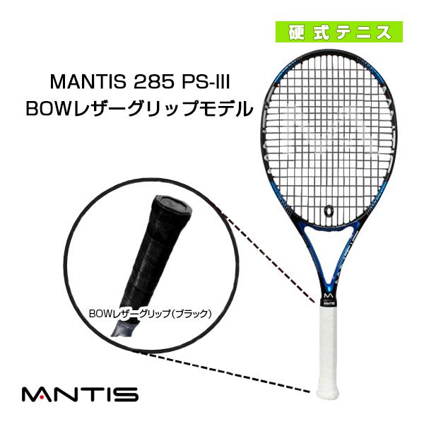 【テニス ラケット マンティス】MANTIS 285 PS-III/マンティス 285 PS スリー(MNT-285-3)