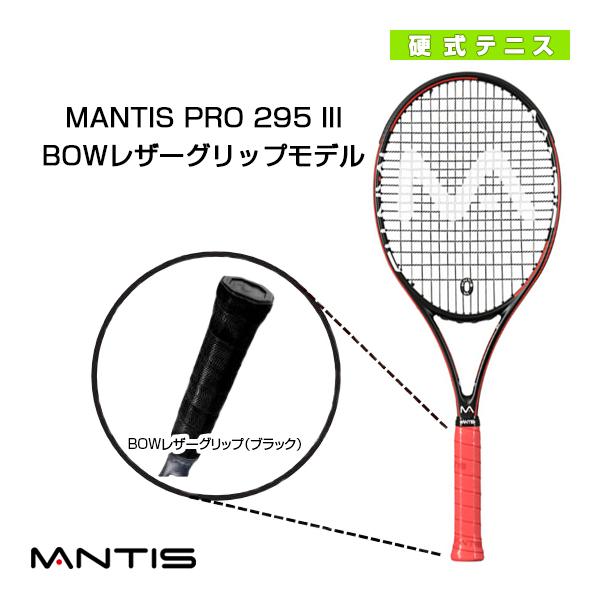 【テニス ラケット マンティス】MANTIS PRO 295 III/マンティス プロ 295 スリー(MNT-295-3)